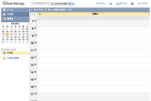 Office365 予定表