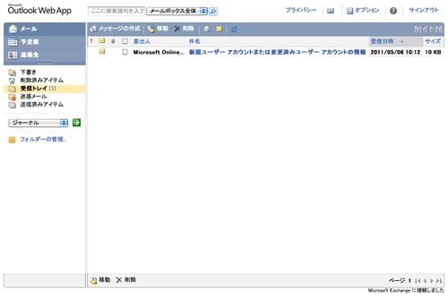 Office365 Outlook受信トレイ