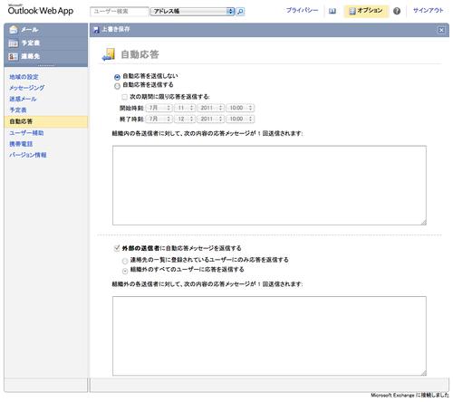 Office365 自動応答設定