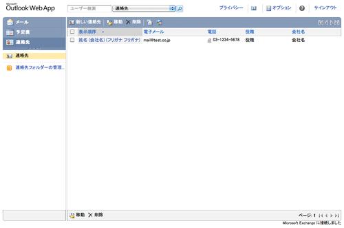 Office365 予定表の設定