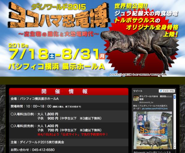 ダイノワールド2015横浜恐竜博